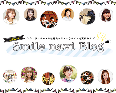 Smile navi Blog